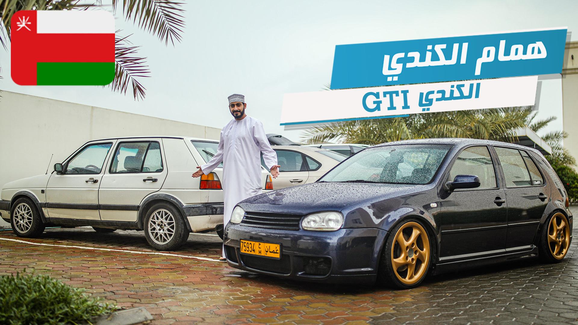 جولف MK4 GTI