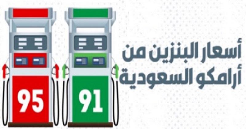 شاهد فيديو : هذه اسعار البنزين الجديدة في السعودية | ArabGT