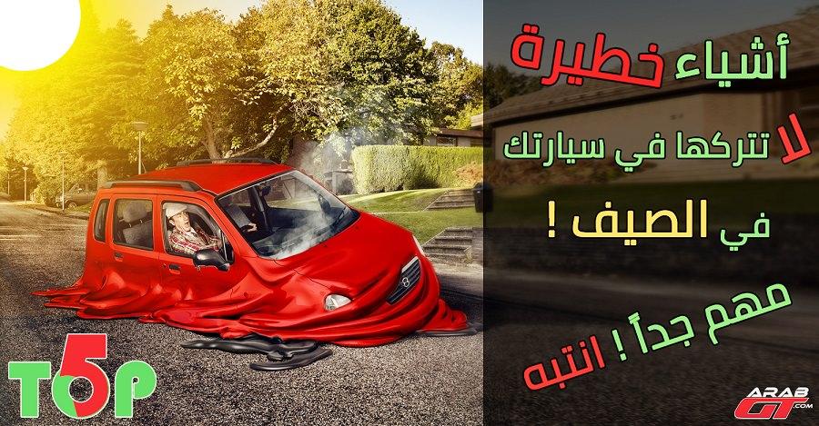 أشياء خطيرة لا تتركها في سيارتك في الصيف ! مهم جداً ! انتبه