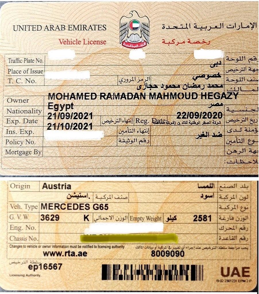 محمد رمضان يعلن حصوله على رخصة قيادة سيارة فارهة بالامارات
