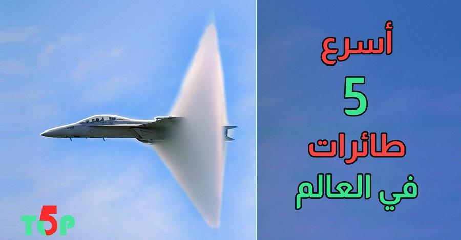 أسرع الطائرات في العالم Top 5