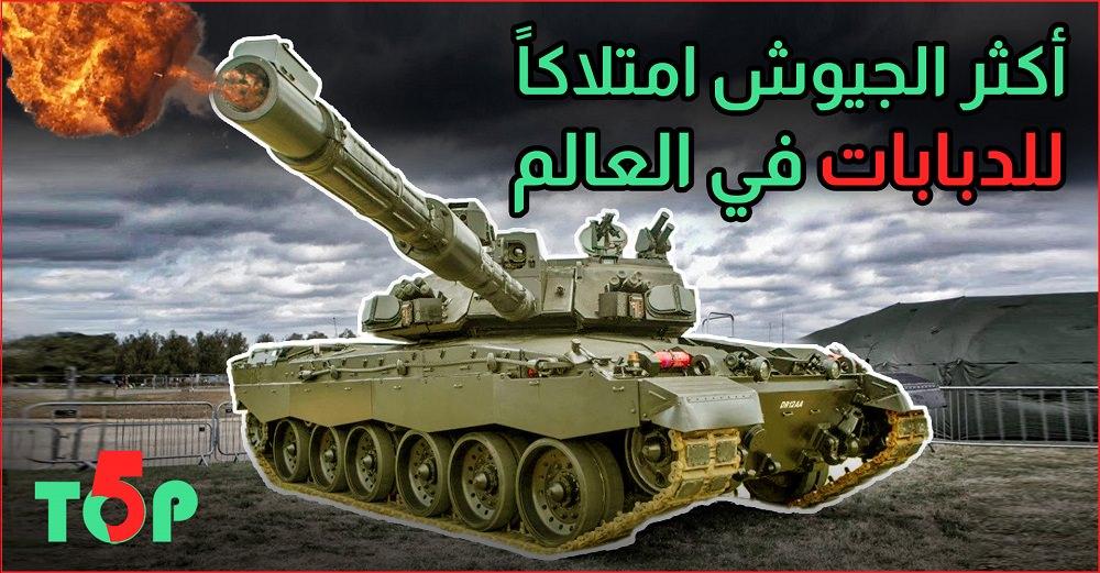 أكثر 5 دول لديها دبابات في العالم