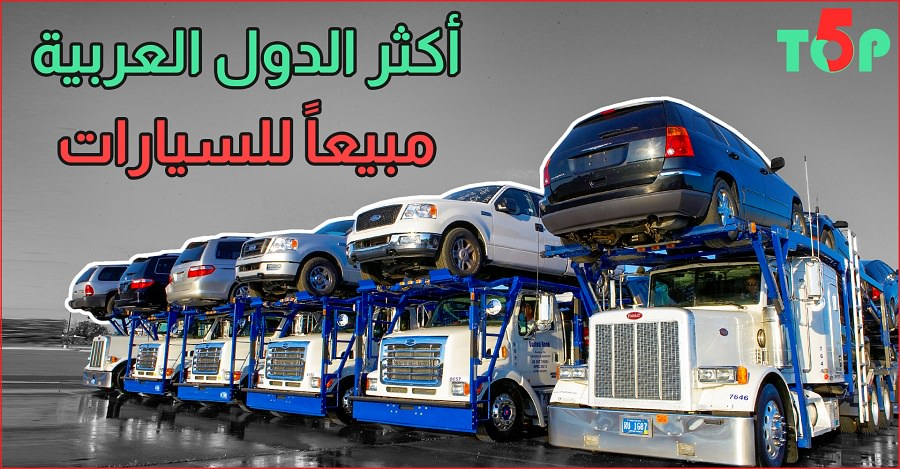 مبيعات السيارات 2020 في البلاد العربية