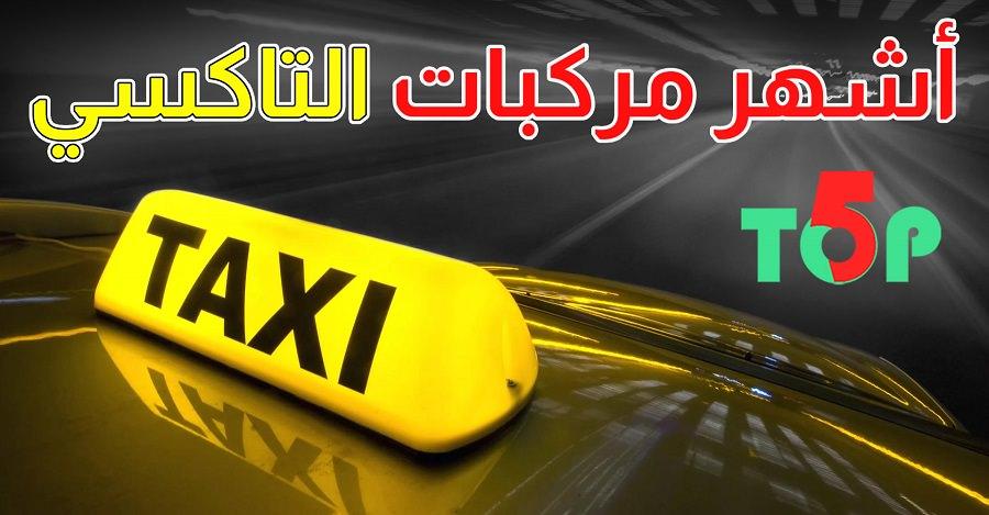 أشهر سيارات تاكسي