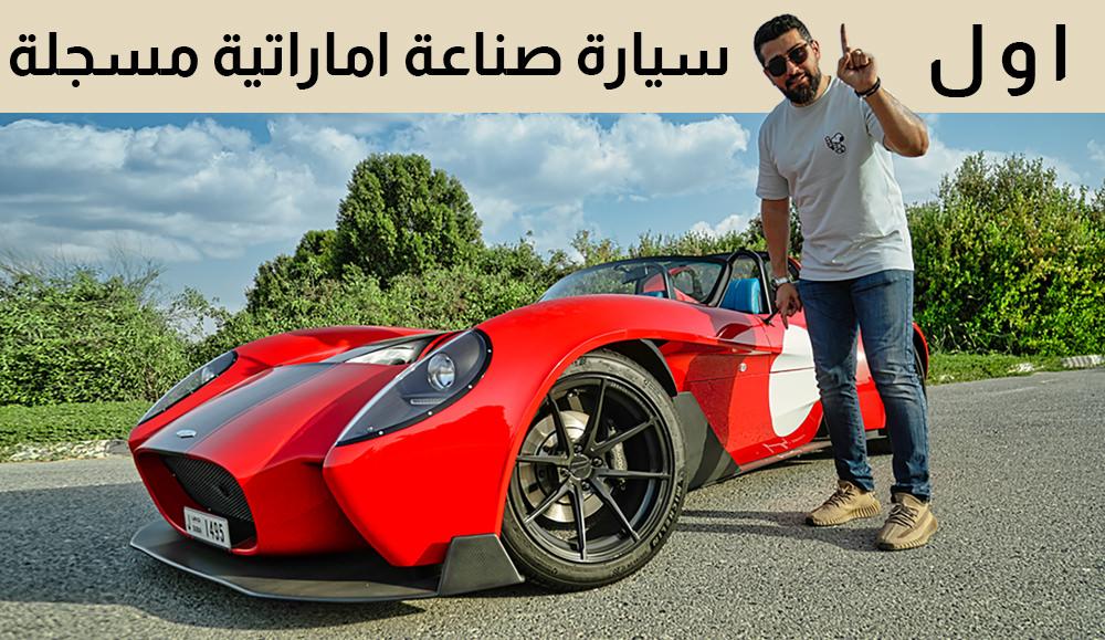 جينرالي ديزاين 1 سيارة عربية الصنع مرخصة ومسجلة