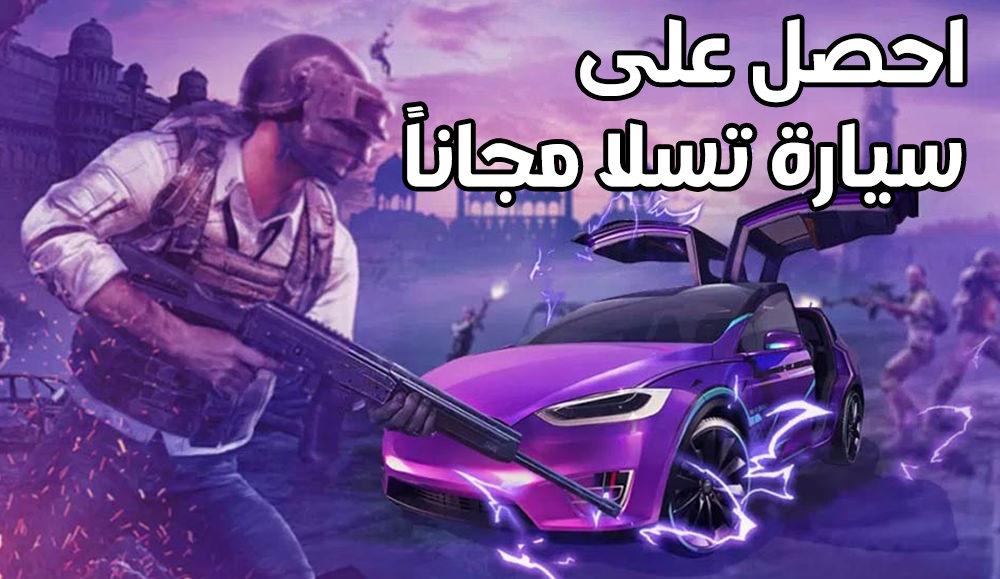 شاهد بالفيديو كيف تحصل على سيارة تيسلا موديل Y مجاناً من لعبة ببجي ؟
